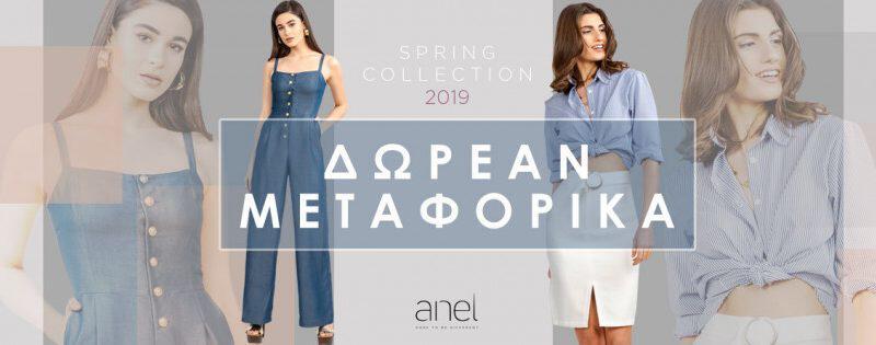 ec0f575d7290 Anel Fashion   Γυναικεία ρούχα για να ξεχωρίσεις! - www.athensnow.gr